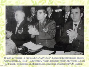 В зале заседания IХ съезда ДОСААФ СССР. Большой Кремлевский дворец съездов фе
