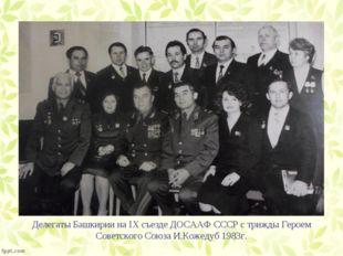 Делегаты Башкирии на IХ съезде ДОСААФ СССР с трижды Героем Советского Союза И
