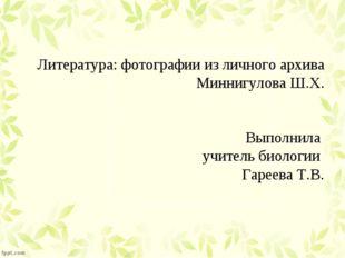 Литература: фотографии из личного архива Миннигулова Ш.Х. Выполнила учитель б