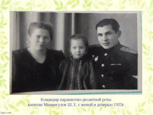 Командир парашютно-десантной роты капитан Миннигулов Ш.Х. с женой и дочерью 1
