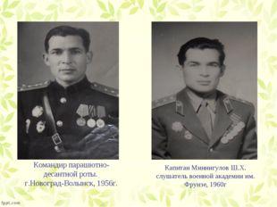 Командир парашютно- десантной роты. г.Новоград-Волынск, 1956г. Капитан Минниг