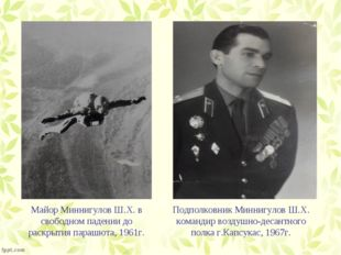 Подполковник Миннигулов Ш.Х. командир воздушно-десантного полка г.Капсукас, 1