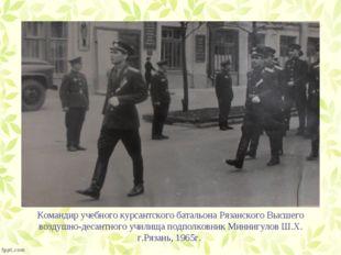 Командир учебного курсантского батальона Рязанского Высшего воздушно-десантно