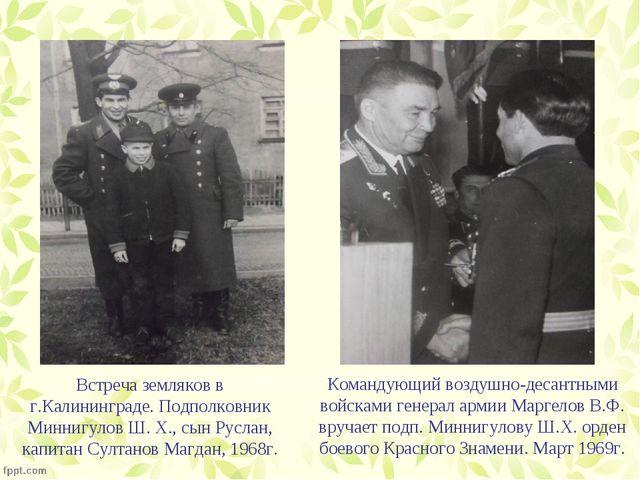 Командующий воздушно-десантными войсками генерал армии Маргелов В.Ф. вручает...