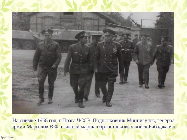 На снимке 1968 год, г.Прага ЧССР. Подполковник Миннигулов, генерал армии Марг...