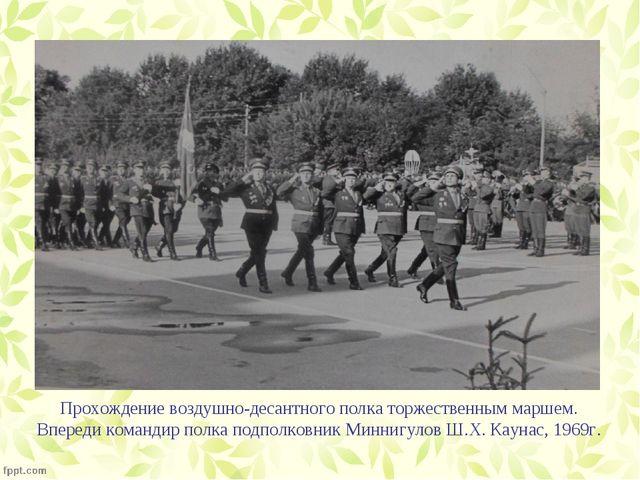 Прохождение воздушно-десантного полка торжественным маршем. Впереди командир...