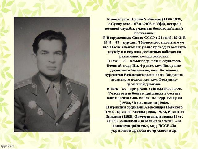 Миннигулов Шарип Хабиевич (14.06.1926, с.Суккулово – 07.01.2003, г.Уфа), вете...