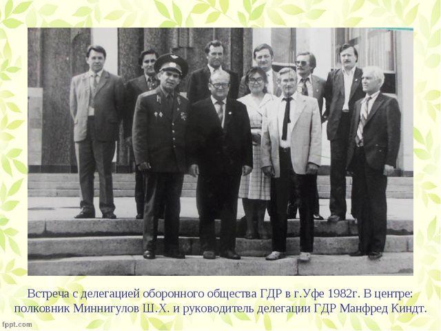 Встреча с делегацией оборонного общества ГДР в г.Уфе 1982г. В центре: полковн...