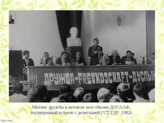 Митинг дружбы в актовом зале обкома ДОСААФ, посвященный встрече с делегацией...