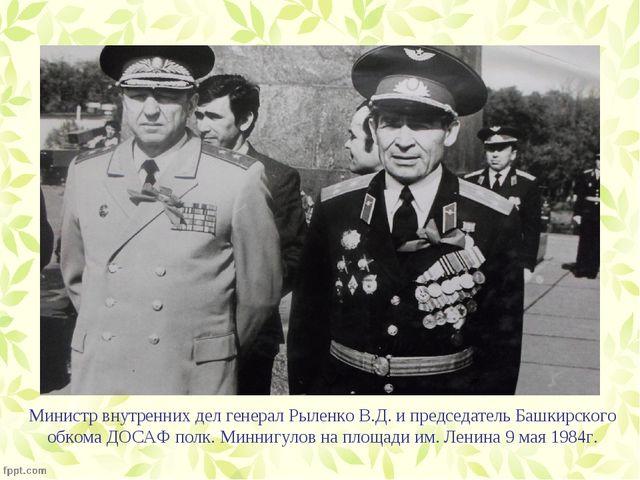 Министр внутренних дел генерал Рыленко В.Д. и председатель Башкирского обкома...