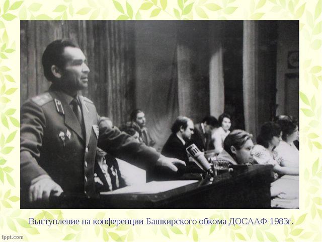 Выступление на конференции Башкирского обкома ДОСААФ 1983г.