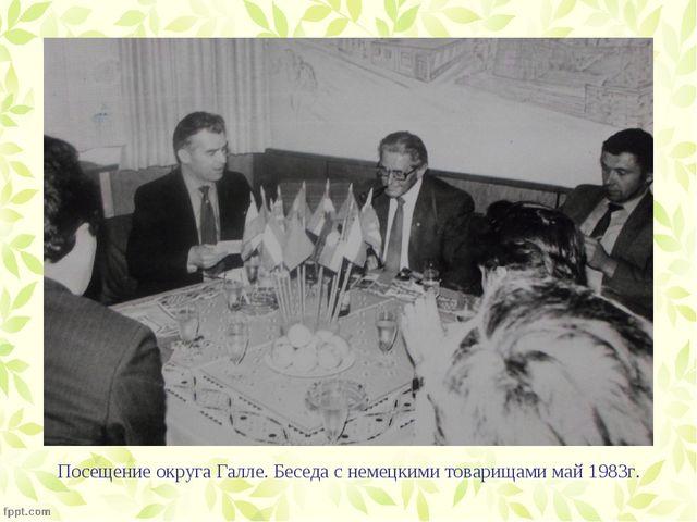 Посещение округа Галле. Беседа с немецкими товарищами май 1983г.