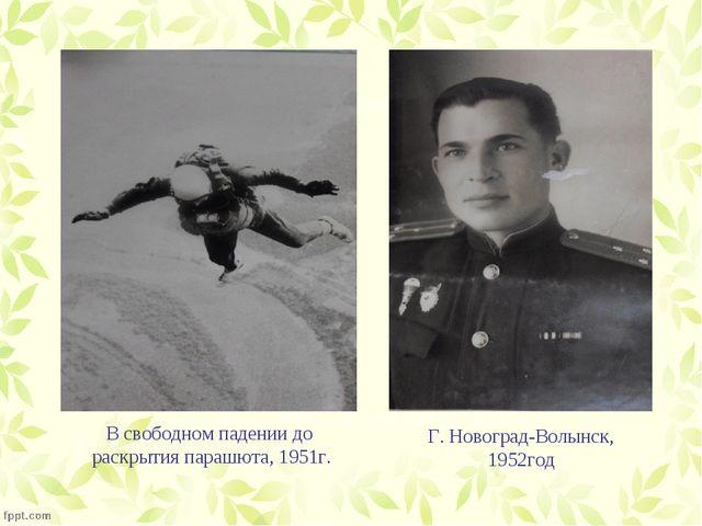 Г. Новоград-Волынск, 1952год В свободном падении до раскрытия парашюта, 1951г.