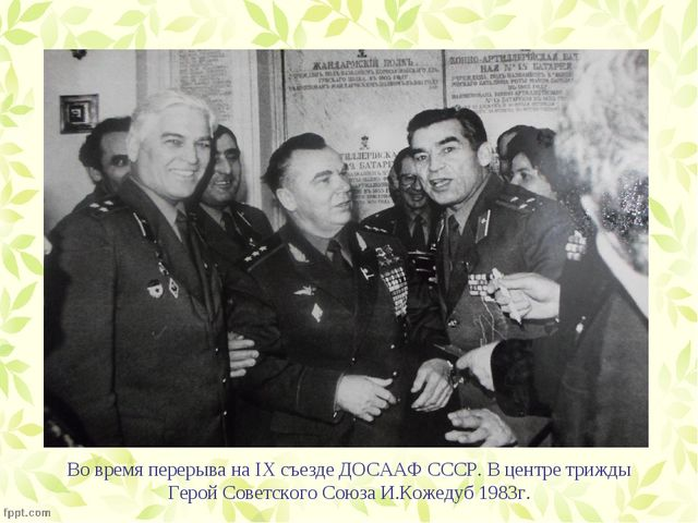 Во время перерыва на IХ съезде ДОСААФ СССР. В центре трижды Герой Советского...