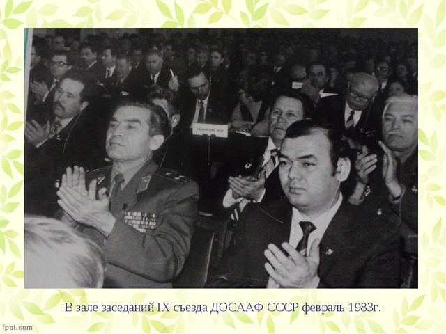 В зале заседаний IХ съезда ДОСААФ СССР февраль 1983г.