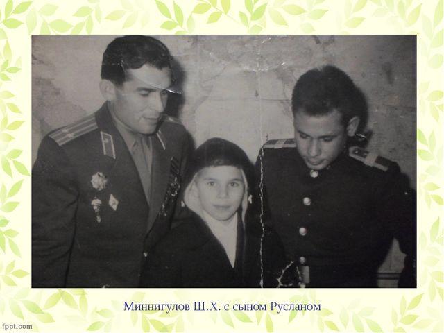 Миннигулов Ш.Х. с сыном Русланом