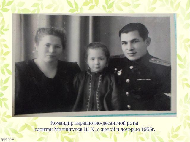 Командир парашютно-десантной роты капитан Миннигулов Ш.Х. с женой и дочерью 1...