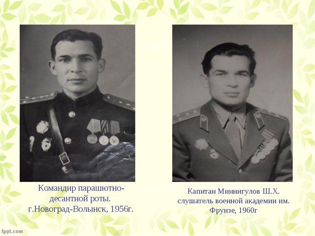 Командир парашютно- десантной роты. г.Новоград-Волынск, 1956г. Капитан Минниг...