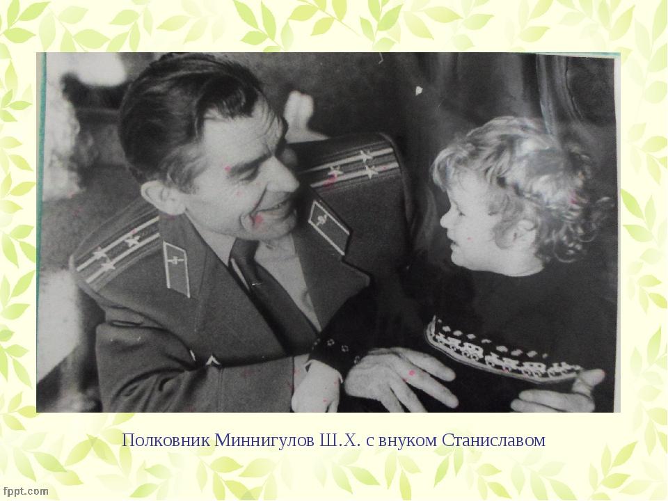 Полковник Миннигулов Ш.Х. с внуком Станиславом