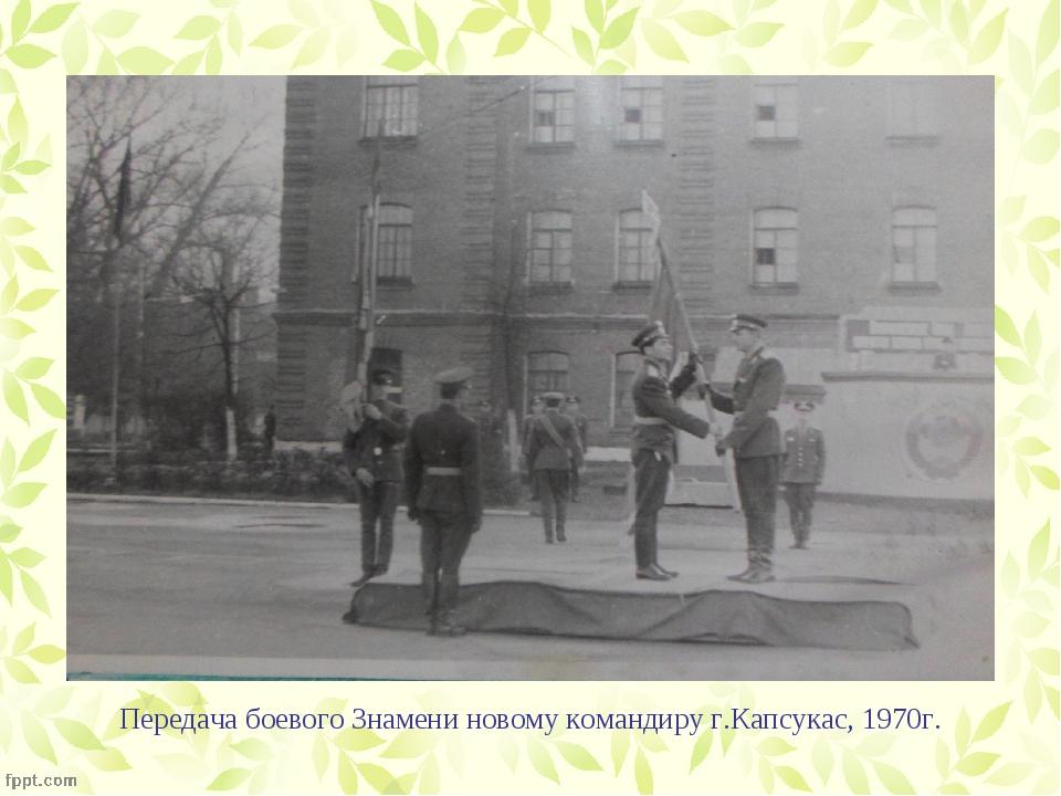 Передача боевого Знамени новому командиру г.Капсукас, 1970г.