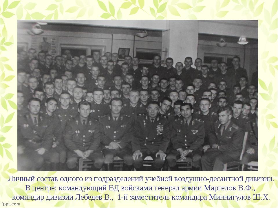 Личный состав одного из подразделений учебной воздушно-десантной дивизии. В ц...