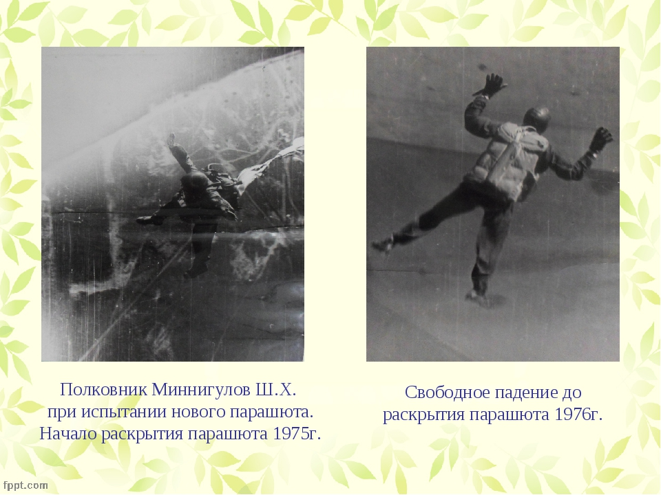 Полковник Миннигулов Ш.Х. при испытании нового парашюта. Начало раскрытия пар...