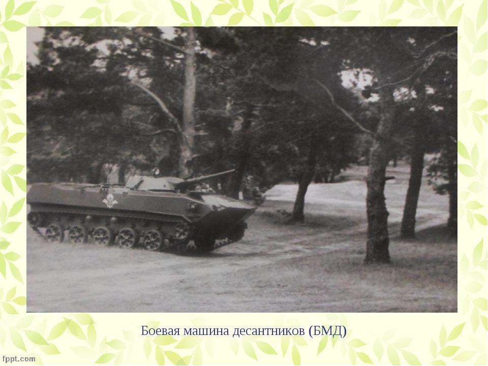 Боевая машина десантников (БМД)