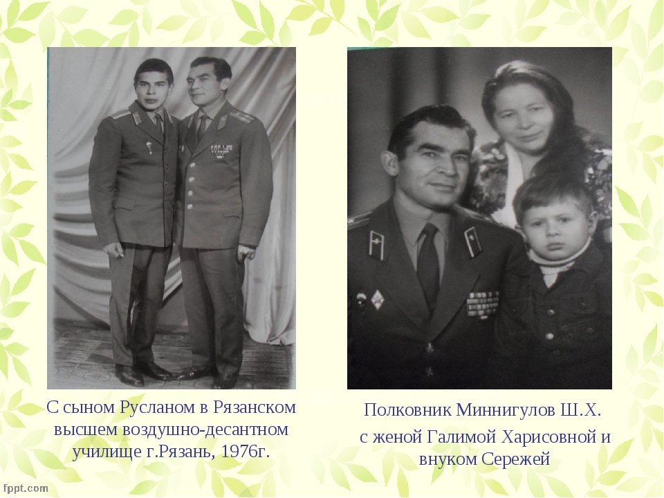 С сыном Русланом в Рязанском высшем воздушно-десантном училище г.Рязань, 1976...