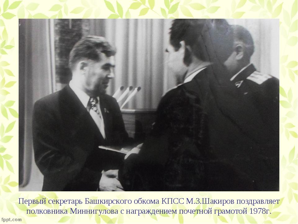 Первый секретарь Башкирского обкома КПСС М.З.Шакиров поздравляет полковника М...