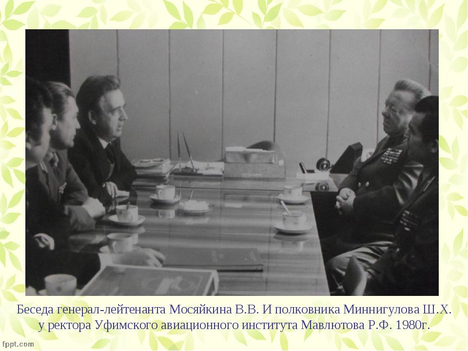 Беседа генерал-лейтенанта Мосяйкина В.В. И полковника Миннигулова Ш.Х. у рект...