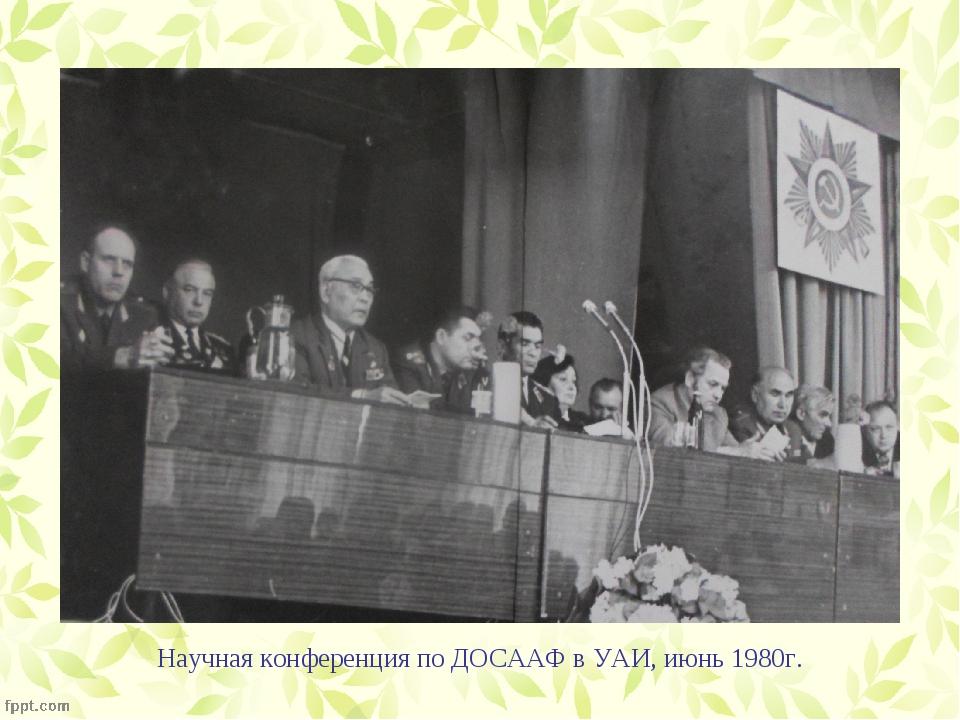 Научная конференция по ДОСААФ в УАИ, июнь 1980г.