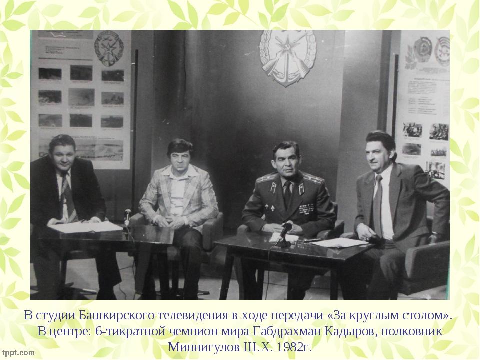 В студии Башкирского телевидения в ходе передачи «За круглым столом». В центр...
