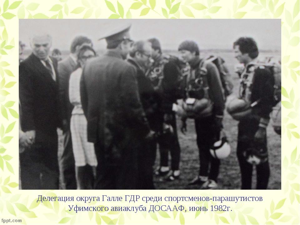Делегация округа Галле ГДР среди спортсменов-парашутистов Уфимского авиаклуба...