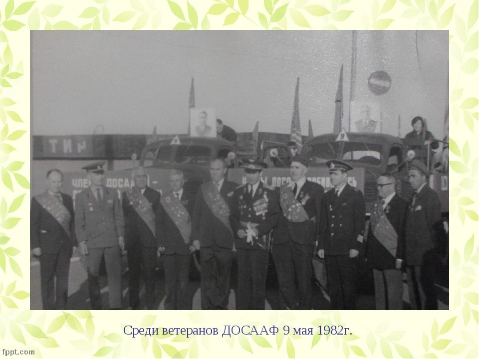 Среди ветеранов ДОСААФ 9 мая 1982г.