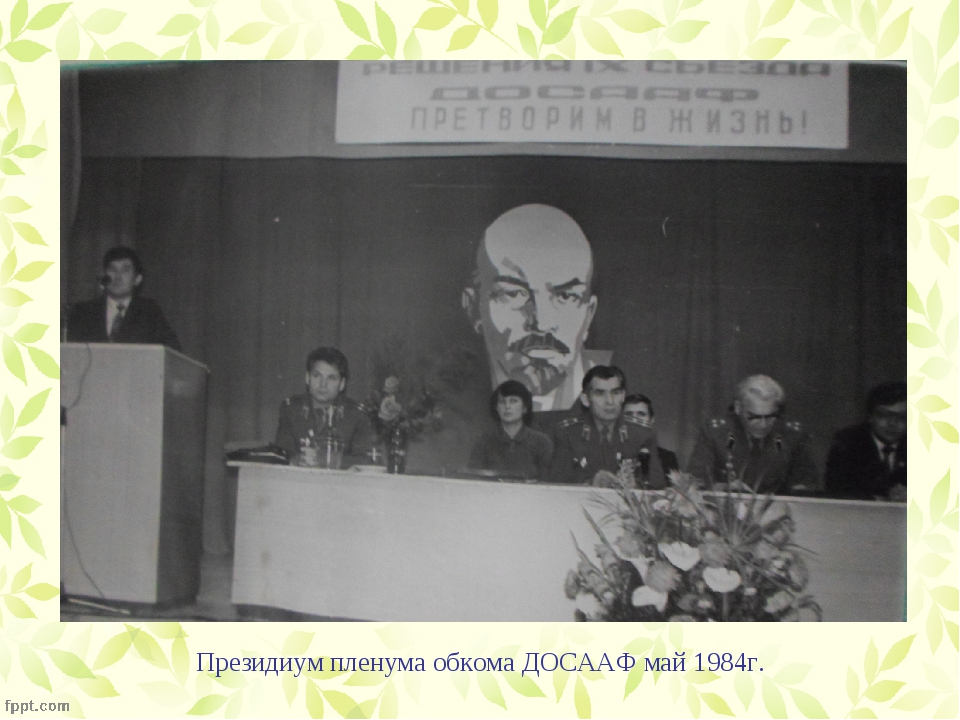 Президиум пленума обкома ДОСААФ май 1984г.