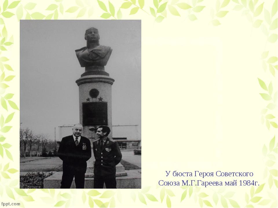 У бюста Героя Советского Союза М.Г.Гареева май 1984г.
