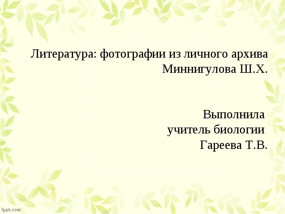 Литература: фотографии из личного архива Миннигулова Ш.Х. Выполнила учитель б...