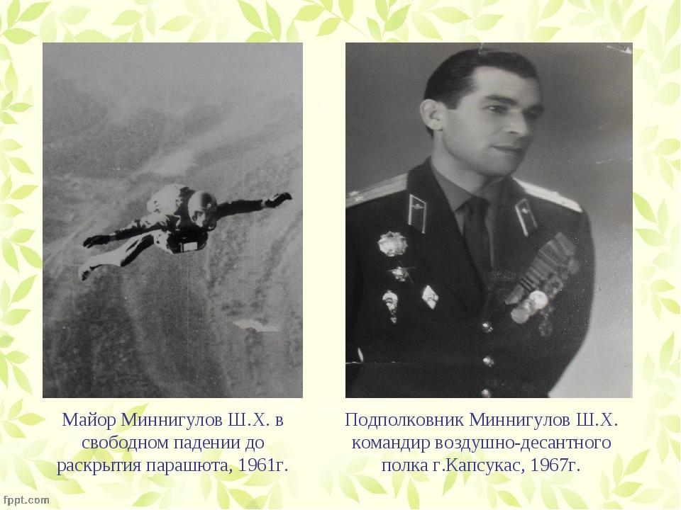 Подполковник Миннигулов Ш.Х. командир воздушно-десантного полка г.Капсукас, 1...