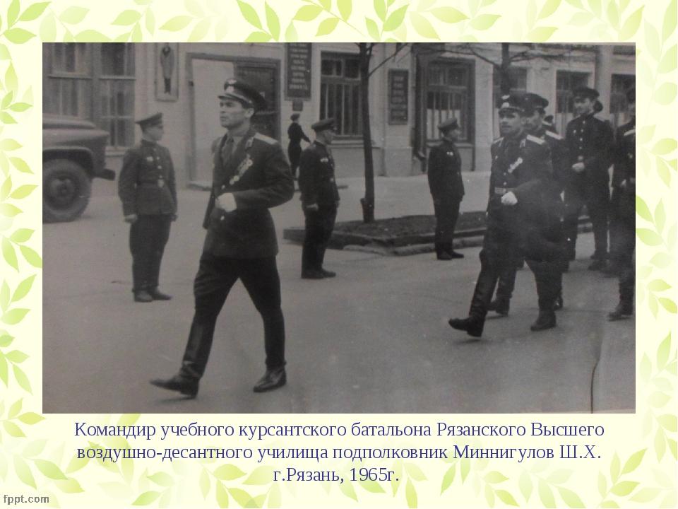 Командир учебного курсантского батальона Рязанского Высшего воздушно-десантно...