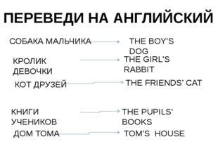 ПЕРЕВЕДИ НА АНГЛИЙСКИЙ СОБАКА МАЛЬЧИКА THE BOY'S DOG КРОЛИК ДЕВОЧКИ THE GIRL'
