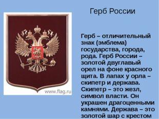 Герб – отличительный знак (эмблема) государства, города, рода. Герб России –