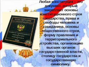 Любая конституция – это документ, который закрепляет основы конституционного