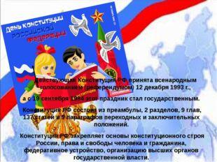 Действующая Конституция РФ принята всенародным голосованием (референдумом) 1