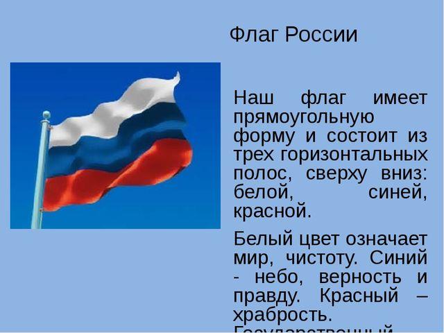 Наш флаг имеет прямоугольную форму и состоит из трех горизонтальных полос, св...
