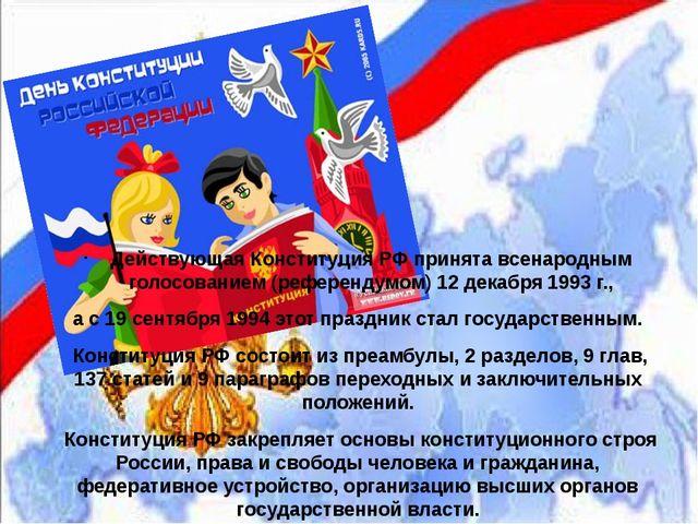 Действующая Конституция РФ принята всенародным голосованием (референдумом) 1...