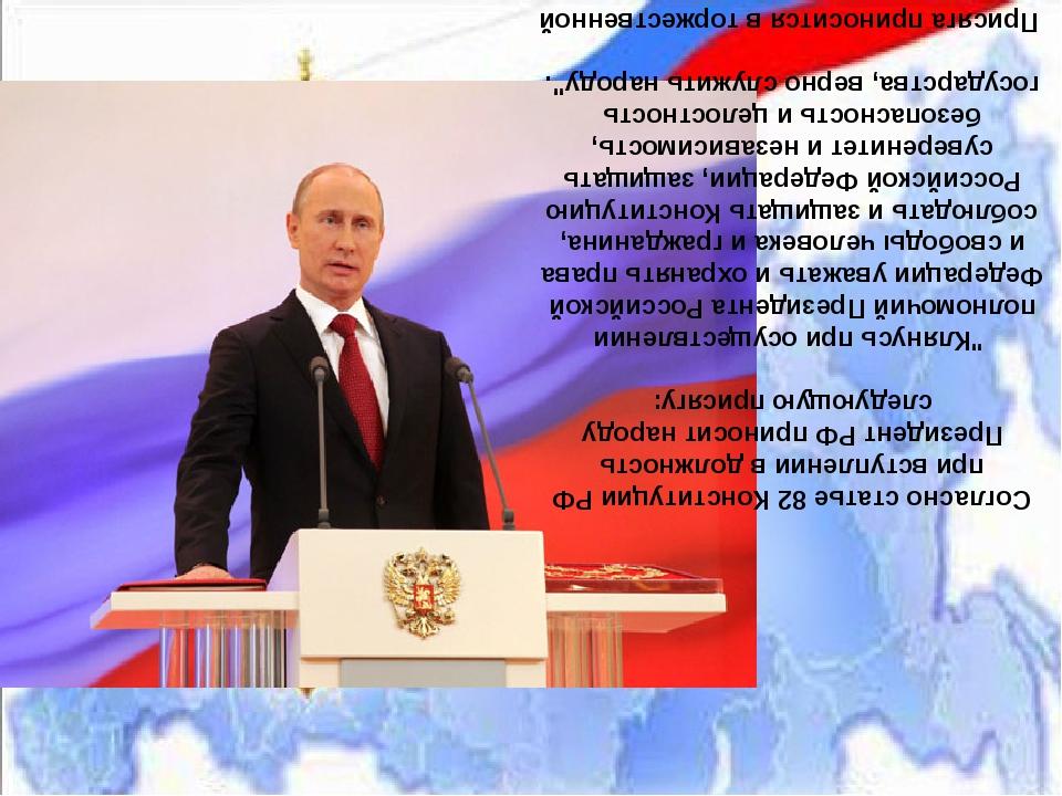 Согласно статье 82 Конституции РФ при вступлении в должность Президент РФ при...