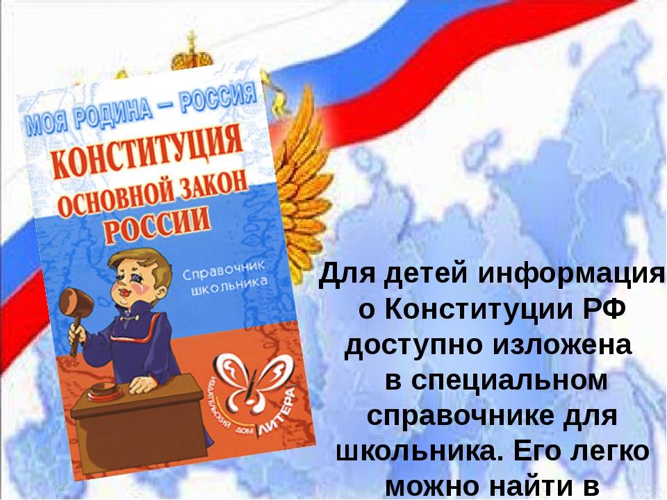 Для детей информация о Конституции РФ доступно изложена в специальном справоч...