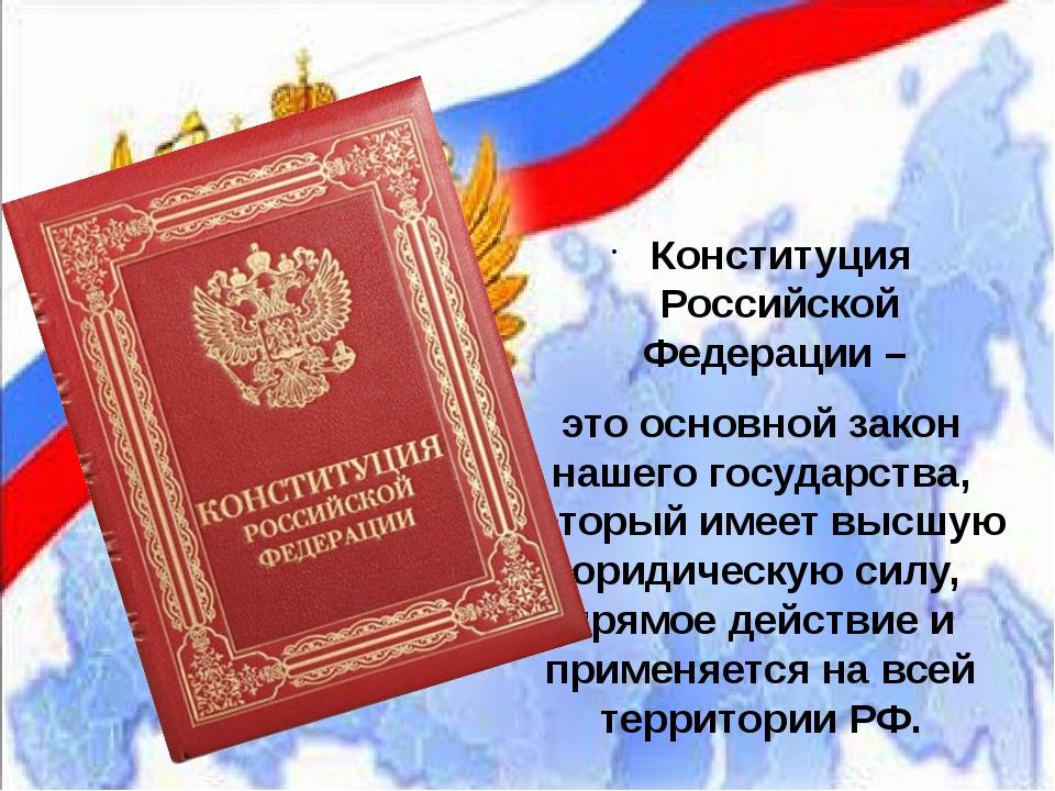 Конституция Российской Федерации – это основной закон нашего государства, ко...