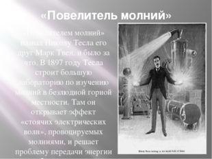 «Повелитель молний» «Повелителем молний» назвал Николу Тесла его друг Марк Тв