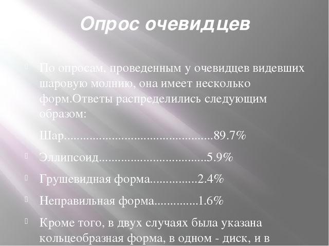 Опрос очевидцев По опросам, проведенным у очевидцев видевших шаровую молнию,...